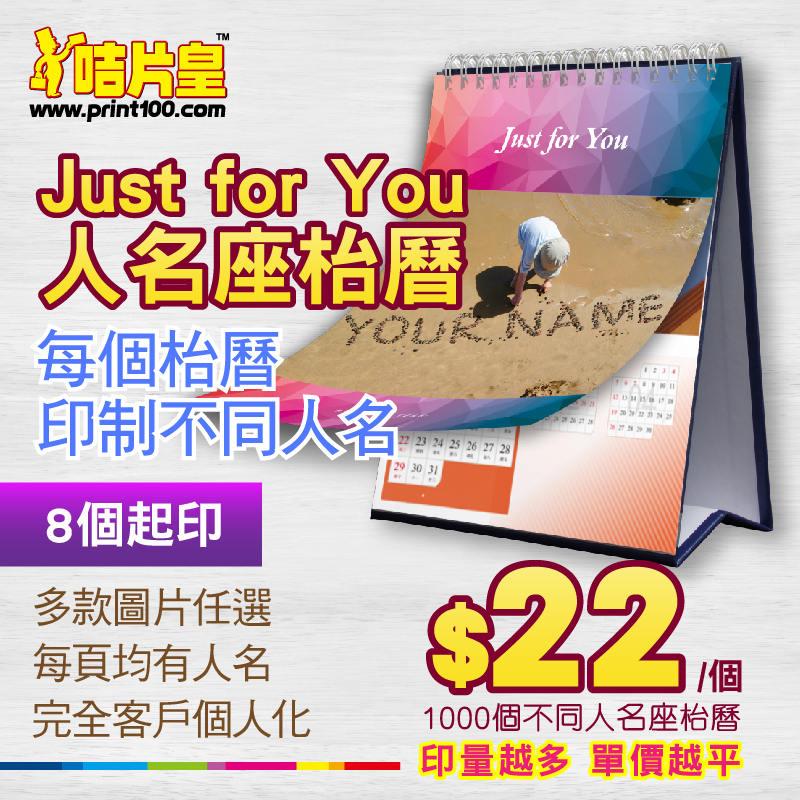 Just For You Calendar 個人名字座檯曆
