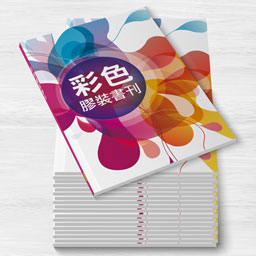彩色膠裝書刊,膠裝書刊,膠裝書,書,書本印刷,書刊印刷,書籍印刷,印書本,小冊子,膠裝彩色書刊,Full Colour Perfect Binding Booklet, Booklet, Perfect Binding Booklet,book printing,booklet printing,catalog printing,catalog book printing,brochure