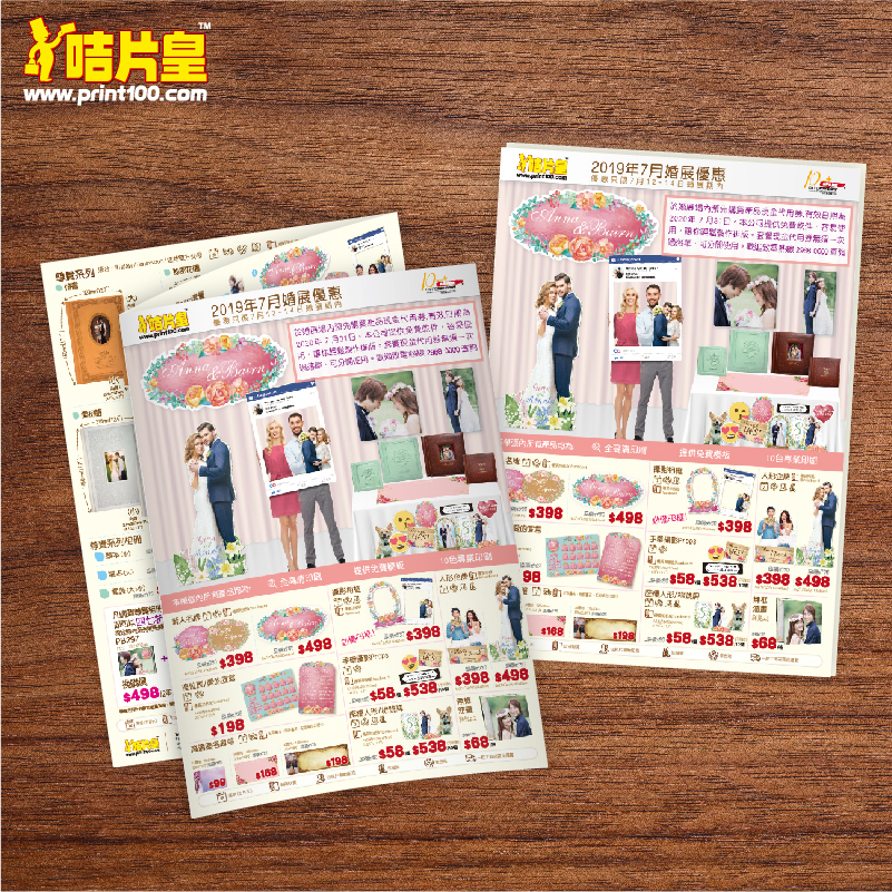 長型刊物, 小冊子, 目錄, Long Leaflet, Brochure, Catalogue