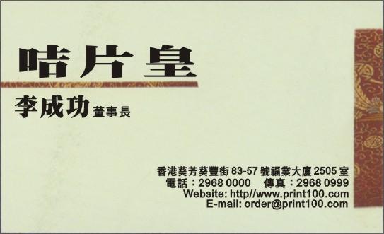 中國風格設計, 免費模板