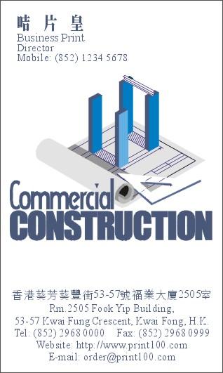 製造業/建築, 設計, 免費模板