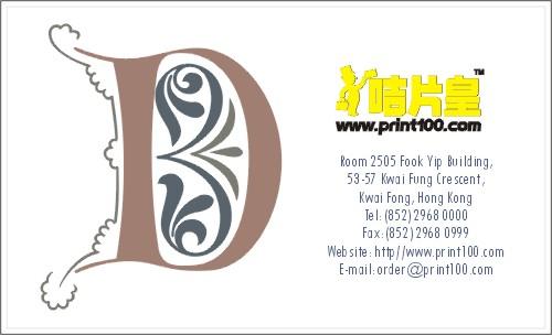 字母設計, 免費模板