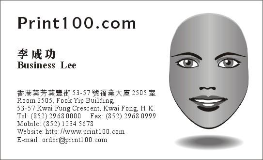 人物設計, 免費模板