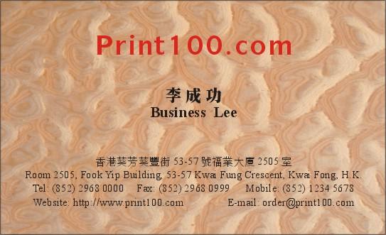 地紋設計, 免費模板