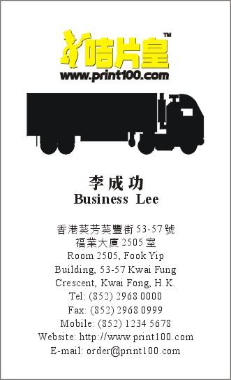 交通/運輸, 設計, 免費模板