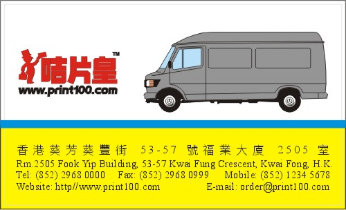 交通/運輸設計, 免費模板