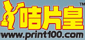 咭片皇 ™ Print100.com - Full Color Business Card Printing