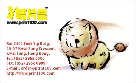 Chinese Zodiac/Constellation設計, 免費模板