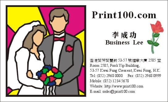 Wedding設計, 免費模板