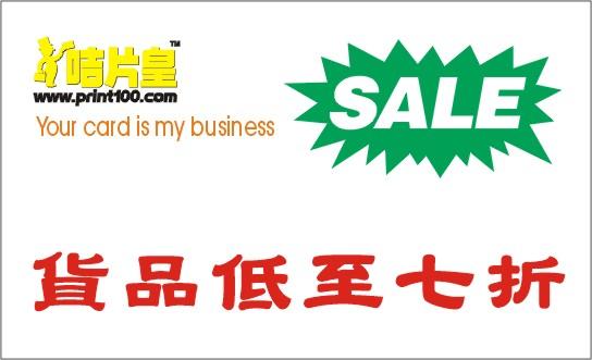 Retail設計, 免費模板
