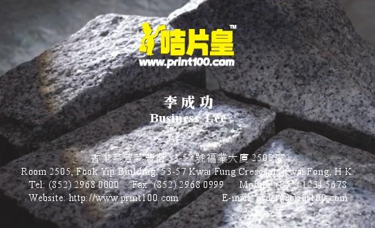 Stone設計, 免費模板