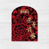 Red Packet (Digital)設計, 免費模板